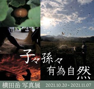 横田岳写真展「子々孫々有為自然」